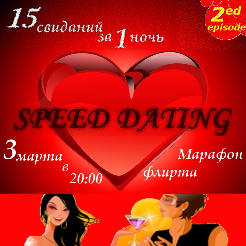Speed dating search